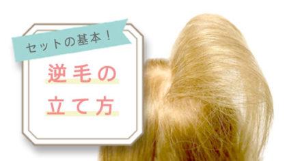 【ヘアセットの基本】綺麗な逆毛の立て方 正しい手の使い方と基本理論