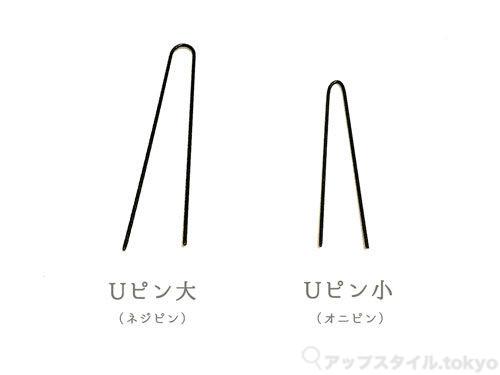 Uピン小(オニピン)の解説