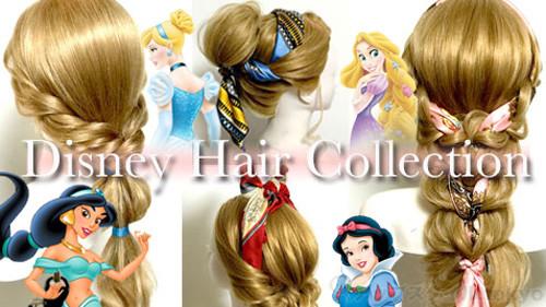 ディズニープリンセス&ヒロインの髪型コレクション