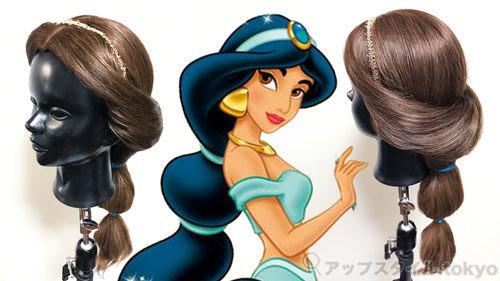 『アラジン』ジャスミンの髪型