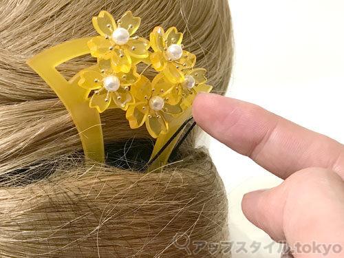 大切な簪(かんざし)を落とさない為の取りつけ方・固定方法2