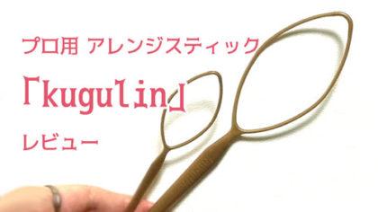 【kugulinレビュー】使いやすいアレンジスティックを求めて