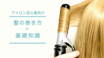 カールアイロン初心者が絶対に覚えたい、髪の巻き方&基礎知識