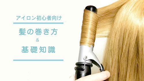 カールアイロン初心者が覚えたい髪の巻き方&基礎知識