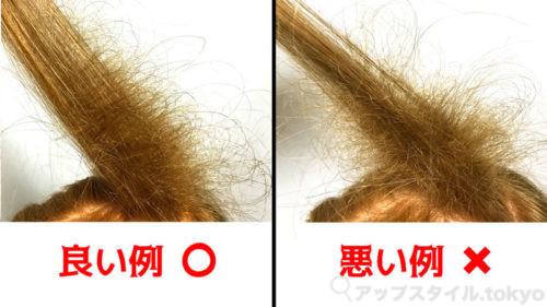 逆毛の良い例、悪い例の比較