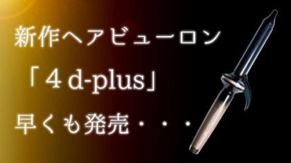 新作ヘアビューロン4d-plusが早くも発売されたようです。