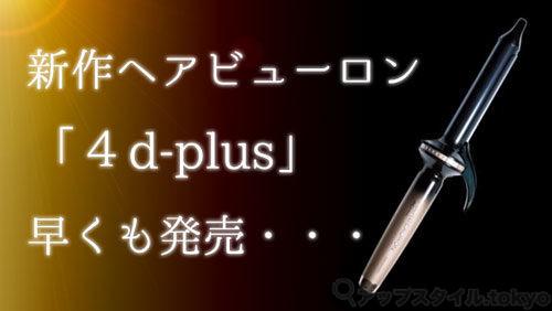 新作ヘアビューロン4d-plusが早くも発売の画像