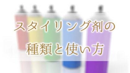 【ヘアセット】プロが使うスタイリング剤のタイプ(種類)と使い方