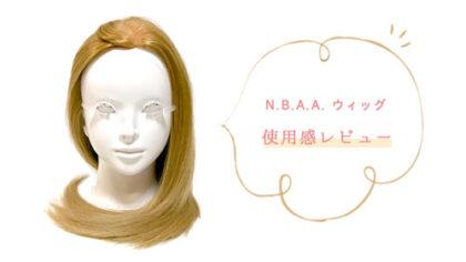 N.B.A.A.アップウィッグ 毛質や使いやすさについてレビュー