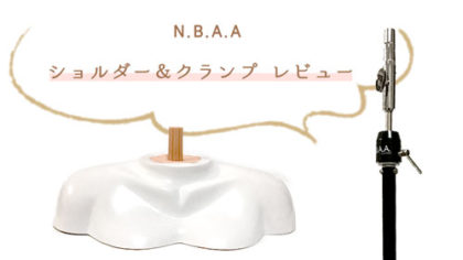 【N.B.A.A.】ウィッグショルダー&スタンドクランプをレビュー