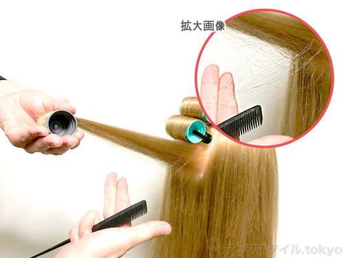 ホットカーラーの基本的な巻き方・後れ毛の拾い方