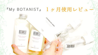 【カスタマイズシャンプー】マイボタニスト1ヶ月体験レビュー!開封から使用感まで
