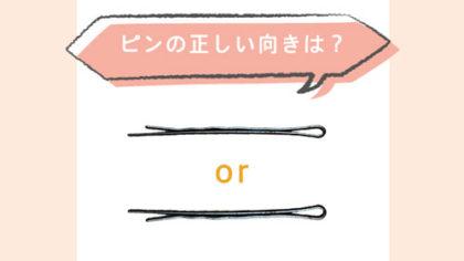 【アメピン】間違った留め方?短い方と長い方、正しい向きはどっち?